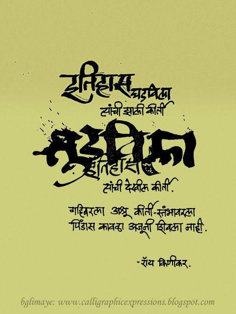 Calligraphic Expressions.... ....          by B G Limaye: Calligraphy-15.12.2012