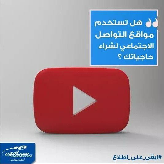 تهدف شركة غوغل إلى تحويل منصة يوتيوب لمشاركة مقاطع الفيديو إلى وجهة رئيسية للتسوق لمنافسة أمازون وعلي بابا يوتيوب تختبر ميزات تسمح للمشاهدين بشراء المنتج Social