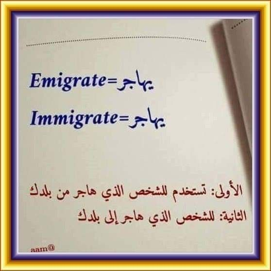 Pin By 𝖶𝖺𝗌𝖺𝗇 𝖠𝗅𝗓𝖺𝗁𝗋𝖺𝗇𝗂 On ابراهيم ابراهيم Facebook English Phrases English Language Course Teaching English Grammar