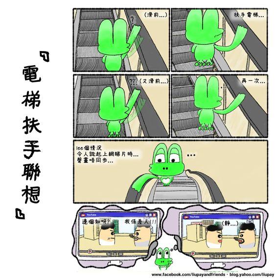 電梯扶手聯想 - 1day1pic