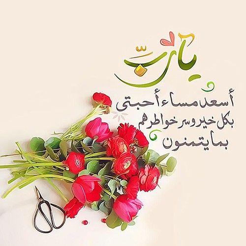 يا رب أسعد مساء Good Evening Wishes Evening Greetings Flower Wallpaper