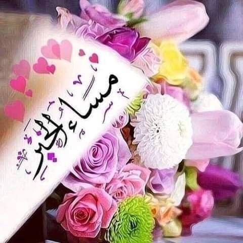 مساء الورد مساء الخير مساء السعادة مساء الافراح مساء Good Morning Images Flowers Good Morning Arabic Evening Greetings
