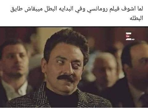 Pin By Nanami On Funnyنكات مضحكه و ميمز و كومكس Arabic Funny Arabic Memes Arabic Jokes