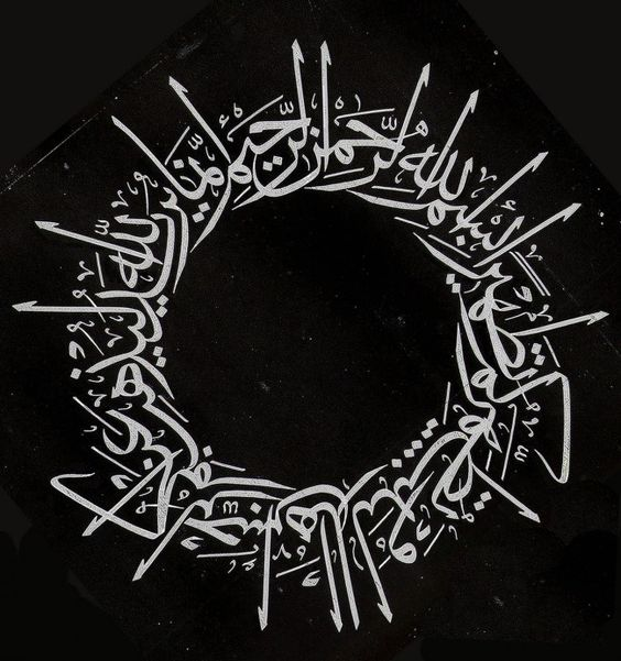 Quran 33:33 – Surat al-Ahzab Calligraphy