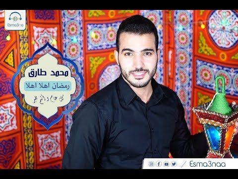 محمد طارق رمضان اهلا اهلا Mohamed Tarek Ramadan Ahln Ahln اغنيه البهجه Youtube Ramadan Singer Fictional Characters