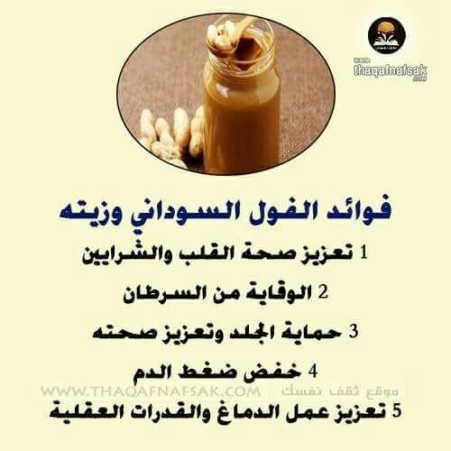 الفول السوداني Natural Remedies Healthy Life Health