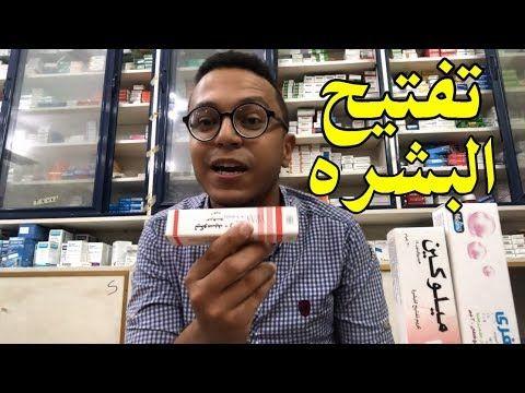 احسن كريم تفتيح و تقشير ب 6 جنيه Youtube In 2021 Playbill