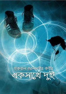 Eksathe Dui - Iqbal Alamgir Kabir - একসাথে দুই - ইকবাল আলমগীর কবির (রহস্য উপন্যাস) - Allbanglaboi | Free Bangla PDF, Bengali Book Pdf, Bangla Pdf Book