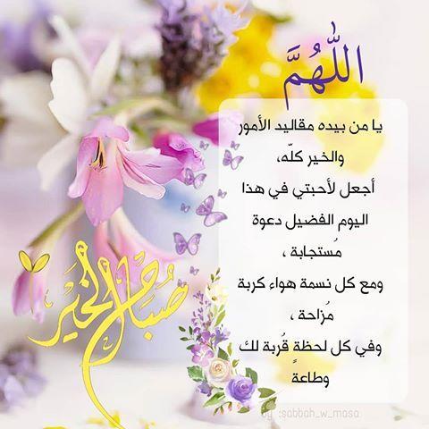 الله م ل طفك بق لوبنا وأحوالنا وأيامنا الله م تول نا بسعتك وع ظيم فضلك ㅤㅤㅤㅤ ㅤㅤㅤㅤ Beautiful Morning Messages Good Morning Arabic Evening Greetings