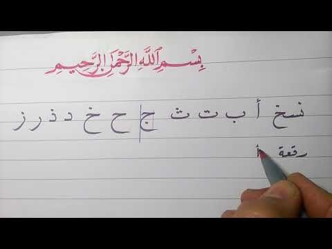 تعلم خط الرقعة للمبتدئين 1 Youtube Islamic Calligraphy Arabic Calligraphy Art Calligraphy Practice