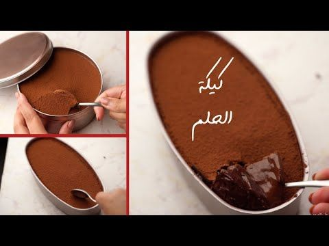 كيكة الحلم دريم كيك ألذ كيكة شيكولاتة هتجربوها بمكونات متوافرة Youtube In 2020 Arabic Dessert Desserts Honey Cake