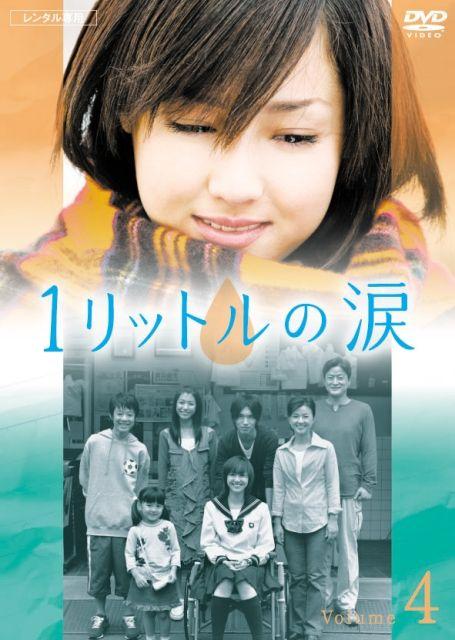 ドラマ「1リットルの涙」に出演した沢尻エリカさんの画像