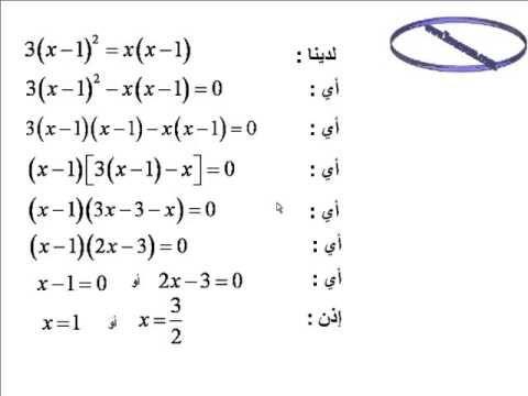 المعادلات السنة الثالثة اعدادي تمرين2 Youtube Math Math Equations