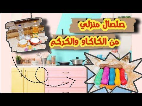 طريقة عمل صلصال منزلي صحي من مكونات البيت للاطفال How To Make A Healthy Homemade Clay For Children Youtube Novelty Sign Decor Home Decor