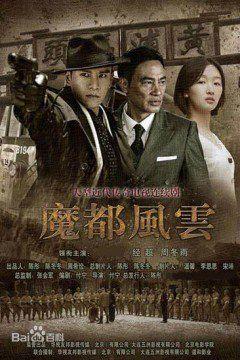 Phim Phong Vân Thượng Hải