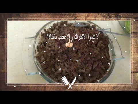 تحضيرات رمضان افضل طريقة تعصيج اللحم المفروم بالزبدة مع مطبخ فايرفوركس F Desserts Food Pudding