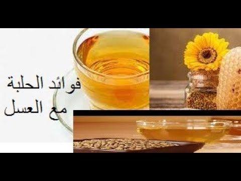 فوائد مذهلة لتناول الحلبة مع العسل فوائد الحلبة والعسل للبشرة والجنس