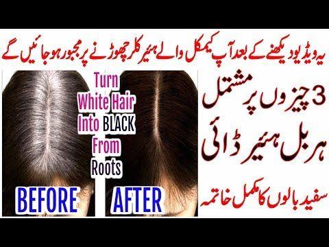 How To Get Rid Of White Hair Naturally Homemade Hair Dye Turn Grey Hair To Black In Urdu Hindi Youtube Homemade Hair Dye Homemade Hair Products Dyed Hair