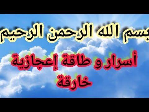 اسرار و عجائب البسملة الشريفة 786 قوة العدد الخارقة بسم الله الرحمن الرحيم Youtube Islamic Quotes Free Books Download Books Free Download Pdf