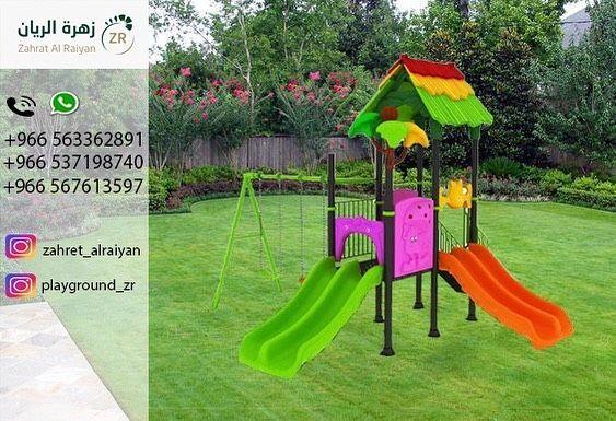 العاب خارجيه Park Slide Playground Park