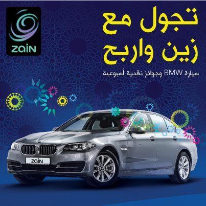 لجميع زوار الاردن, تجول مع الشبكة الاقوى و اربح سيارة BMW 520i 2014 و 2000 دينار كل اسبوع