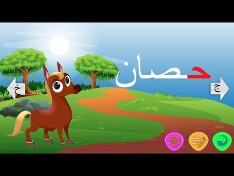 قصة حرف الحاء قصص الحروف العربية للاطفال بالصور بالعربي نتعلم Mario Characters Family Guy Character