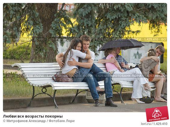 Любви все возрасты покорны https://lori.ru/1429410  #любовь, #чувства, #зонт, #дождь, #скамейка, #радость, #будущее, #ощущения, #лето, #отдых, #встреча, #поцелуй, #объятия, #прикосновения, #нежность, #ласка, #парк, #сквер, #аллея
