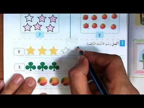 حلول أنشطة الصفحة 13 من كراس الأنشطة رياضيات أولى ابتدائي Youtube