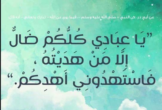 يا ع بادي Cooking Recipes Allah Calligraphy