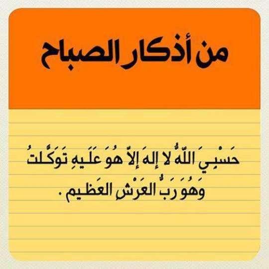 جميع أذكار الصباح والمساء مكتوبة كاملة بالصور اذكار المساء والأذكار الصباحية والمسائية مصورة بخط كبير بالتشكيل Al Arabic Calligraphy Tech Company Logos Islam