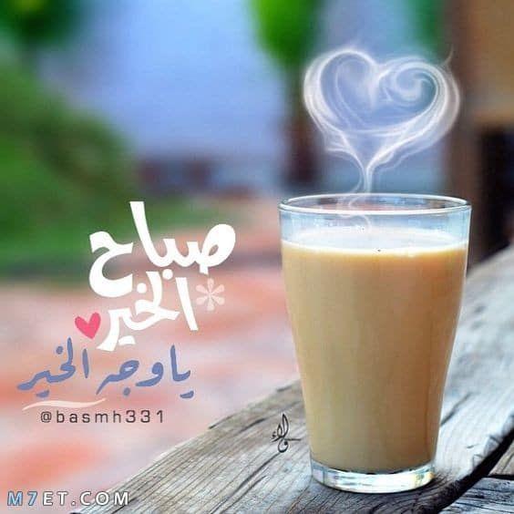 اجمل صور مكتوب عليها صباح الخير Good Morning Arabic Morning Words Good Morning Texts