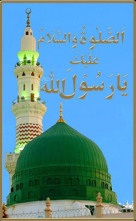 Ya Nabi Salam Alaika Lyrics Full Salato Salam Lyrics