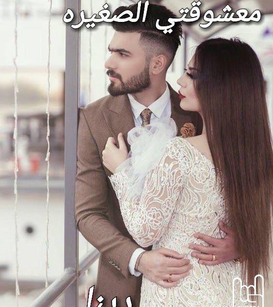رواية معشوقتي الصغيرة كاملة ج1 رواية معشوقتي الصغيرة كاملة ج1 الجزء الأول Wedding Dresses Dresses Fashion