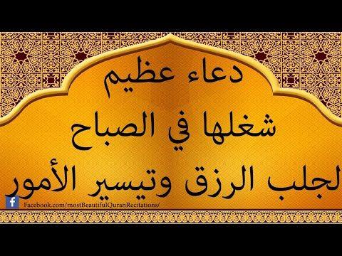 دعاء عظيم شغلها في الصباح لجلب الرزق وتيسير الأمور Youtube Youtube Islam Quran Quran