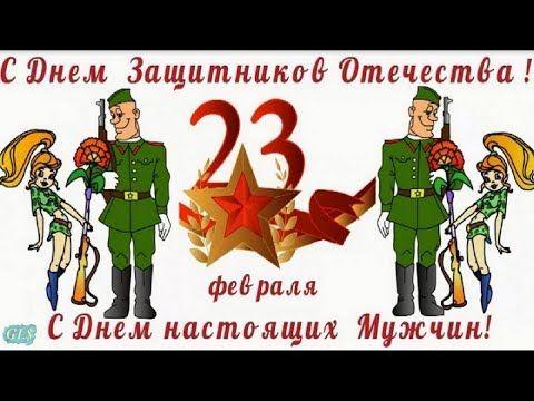 S Prazdnikom Muzhchin Prikolnye Pozdravleniya S 23 Fevralya Muzhchine