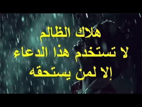 هلاك الظالم اتقي الله ولا تستخدم هذا الدعاء الا لمن يستحقه Youtube Ali Quotes Islamic Quotes Neon Signs