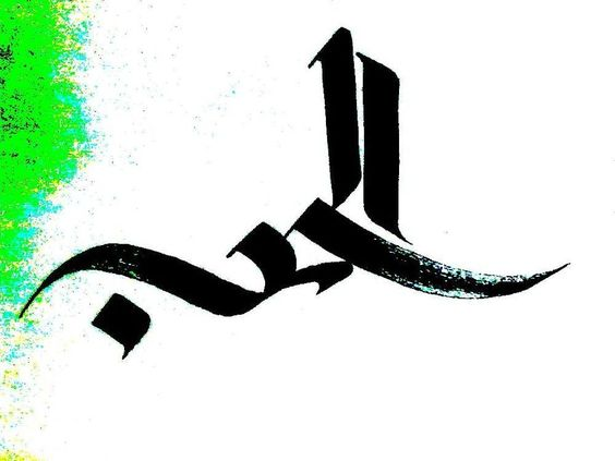 Love Arabic Calligraphy Al Khat Pinterest