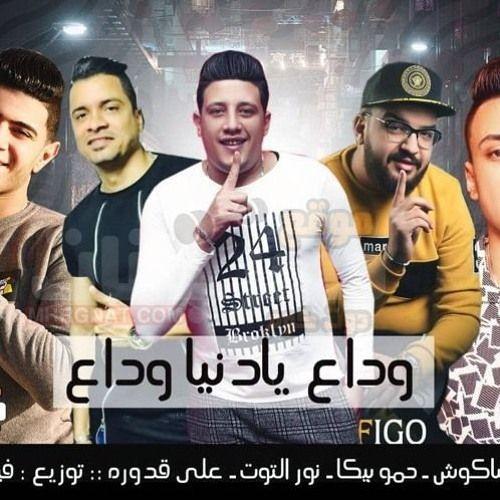 Listen To مهرجان وداع يا دنيا وداع حمو بيكا حسن شاكوش 2019 On Music Blobs World Music My Boys Find Music