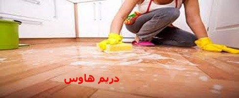 تنظيف البيت بالصور How To Clean Carpet Affordable Carpet Clean House