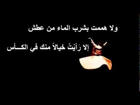 قصيدة والله ما طلعت شمس ولا غربت الحلاج Mansur Al Hallaj Sufi Quotes Arabic Quotes Arabic Poetry