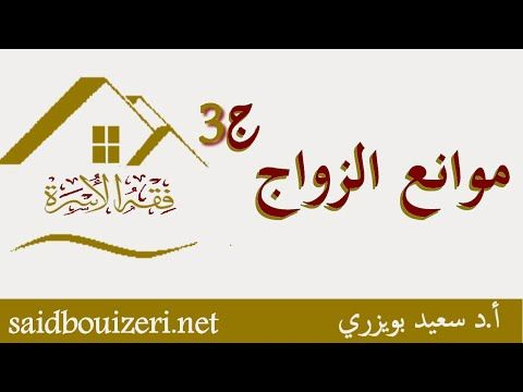 د سعيد بويزري فقه الأسرة موانع الزواج ج3 Youtube Arabic Calligraphy Calligraphy