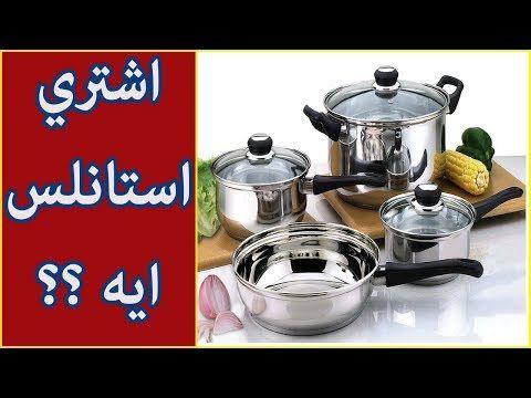 طقم الاستانلس افضل انواع اواني الاستانلس ستيل نصائح مهمة عند الشراء Youtube Stove Top Espresso Kitchen Stove Top