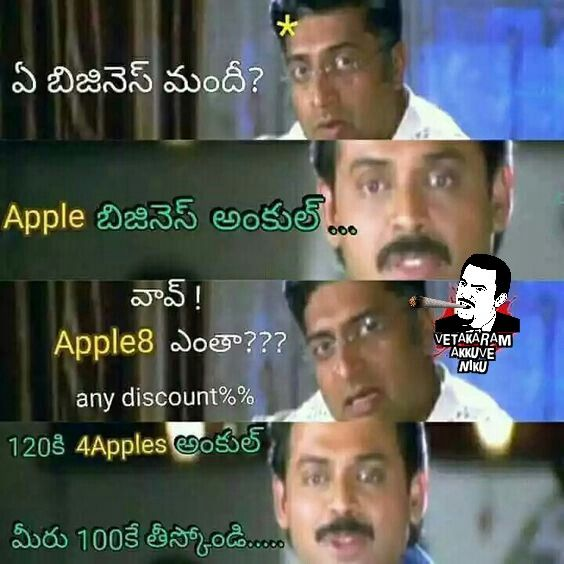 Apple Business Uncle Telugu Memes In 2020 Funny Facts Jokes Images Funny Comments