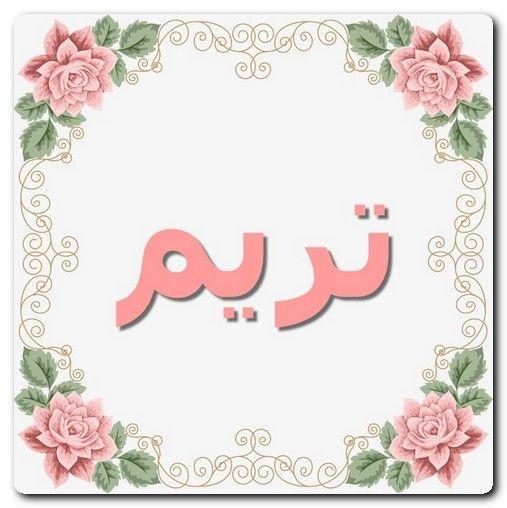 معنى اسم تريم بالتفصيل المتواضع لله Tarem Tarim اسم تريم اسماء اجنبية