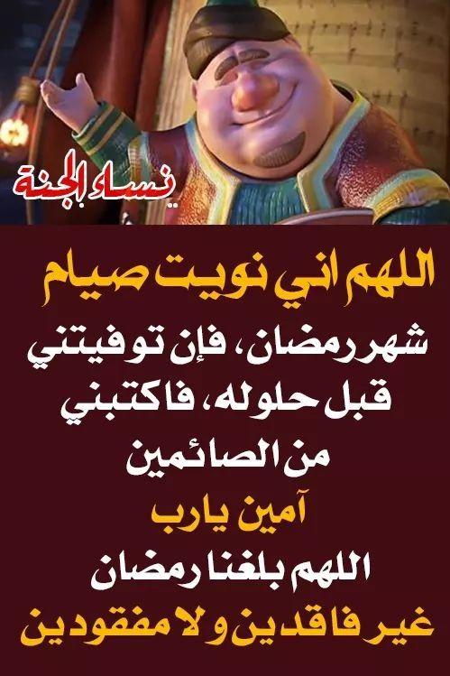 امين يارب عالمين فإنه شهر خير Ramadan Ramadan Kareem Islamic Quotes