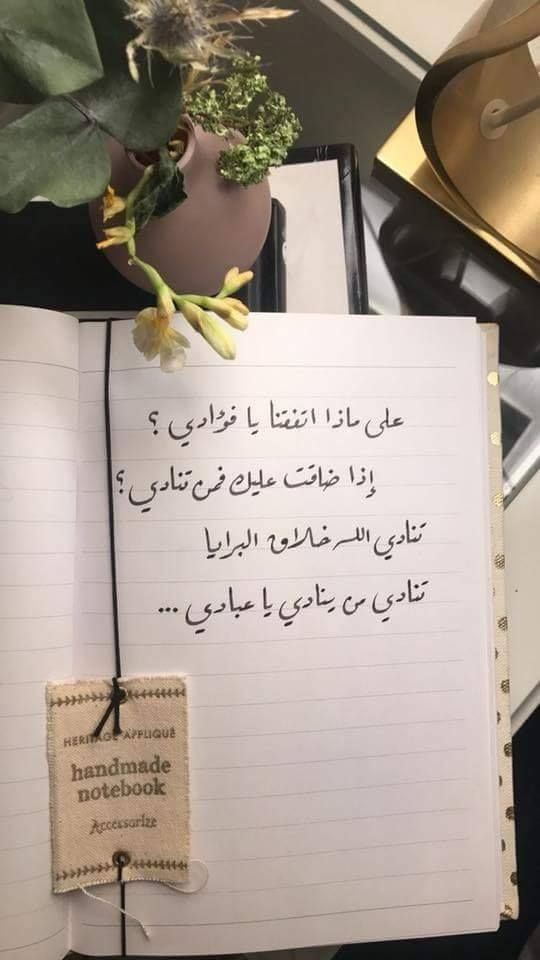 Pin By Soran Rawandze On ღ اقتباسات خط ونبض Proverbs Quotes Words Quotes Postive Quotes