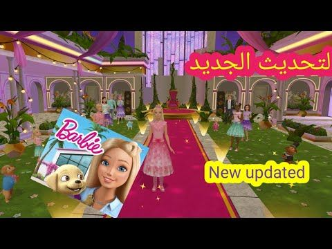 جولة في تحديث لعبة باربي دريم هاوس Barbie Dream House Adventure New Updates Youtube Christmas Ornaments Holiday Decor Novelty Christmas