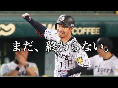 pv 終わらない男 鳥谷敬 秦基博 鱗 youtube 選手 阪神タイガース 秦基博