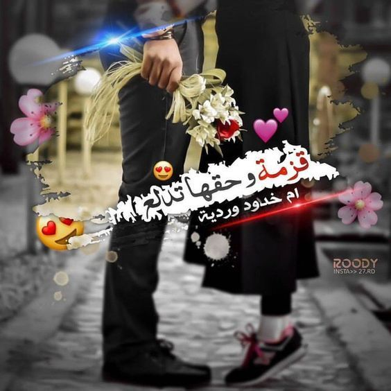 Pin By فارسيهـ ۦ 1994 On Amina Girl Photo Poses Love Photos Arabic Love Quotes