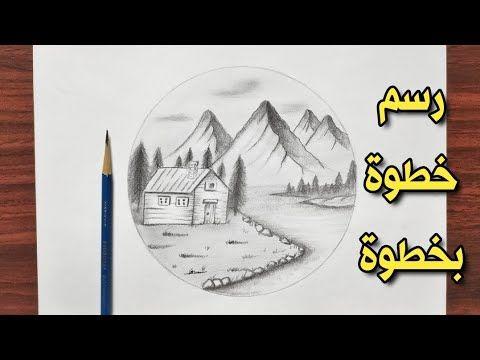 رسم منظر طبيعي سهل خطوة خطوة رسم سهل وبسيط تعليم الرسم للمبتدئين رسم سهل Youtube Art Drawings For Kids Art Drawings Drawings
